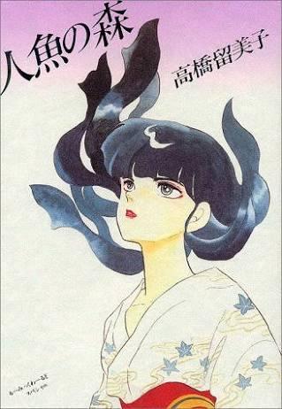 高橋留美子作品語りましょう!