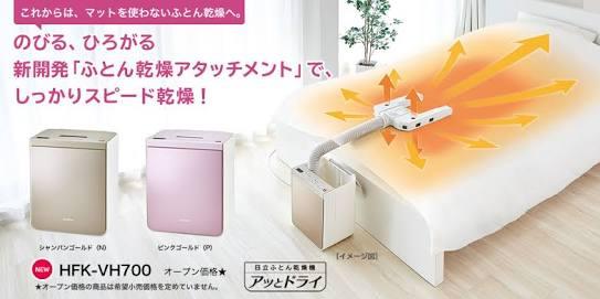 布団乾燥機使っていますか?