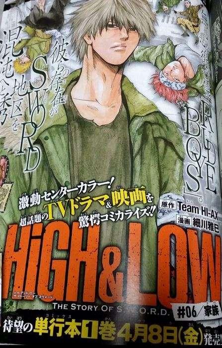 CLAMPが「HiGH&LOW」をマンガ化!今春、週刊少年マガジンで連載始動