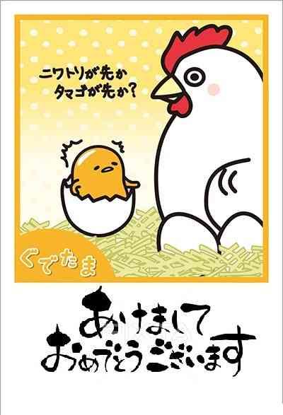 ガル民~年賀状交換~