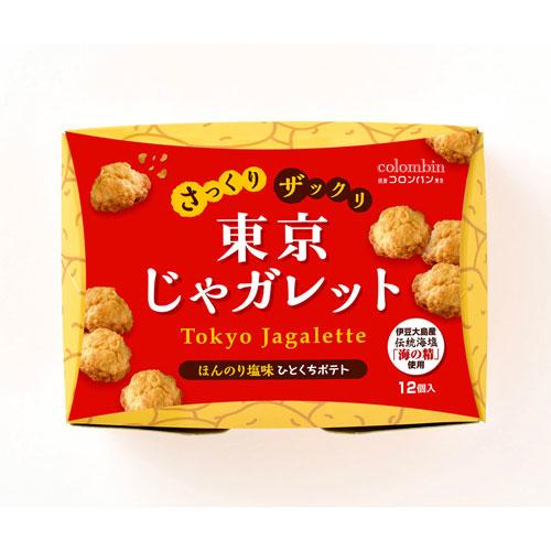 東京出張だけどお土産いる?