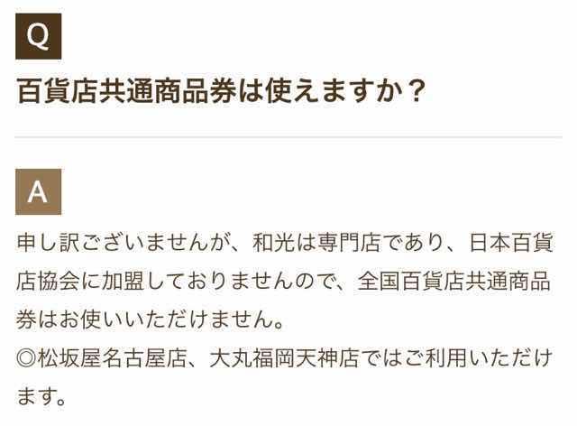 昨今のデパート・百貨店の格付け【品位・上質】