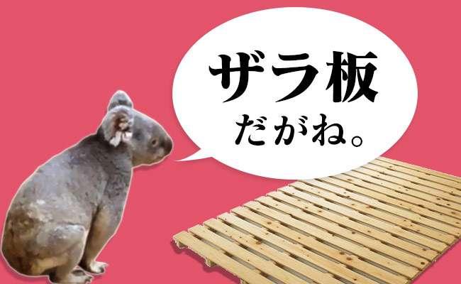 名古屋弁で話すトピ3