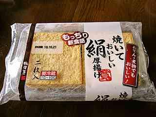 厚揚げ豆腐今日中に使い切りたい!