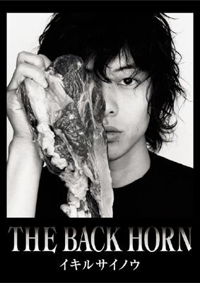 ロックバンド『THE BACK HORN』好きな人