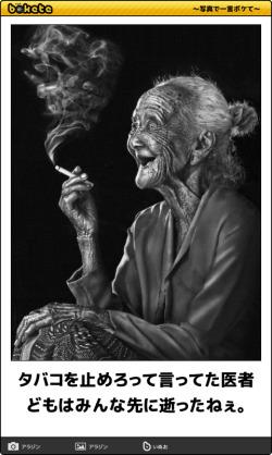 タバコやめた方限定!禁煙あるある