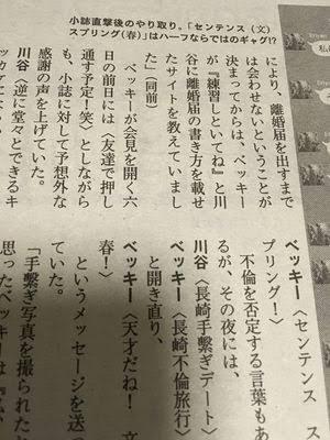 ベッキー、乙武氏不倫報道で自分の話題少し収まると思っていた…ワイドナでぶっちゃけトーク