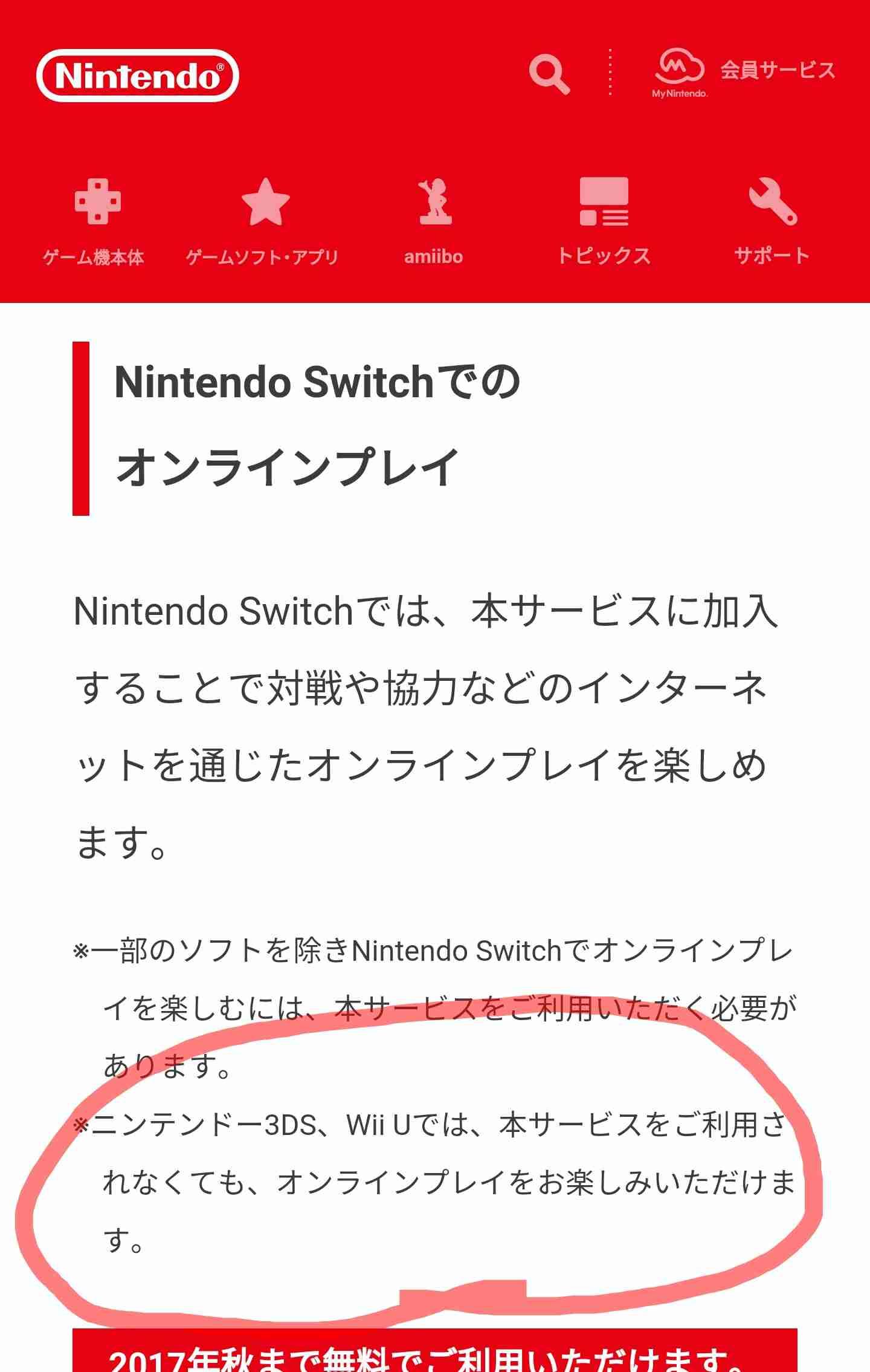 Nintendo Switchは3月3日に発売、価格は2万9980円 「スプラトゥーン2」も発表!