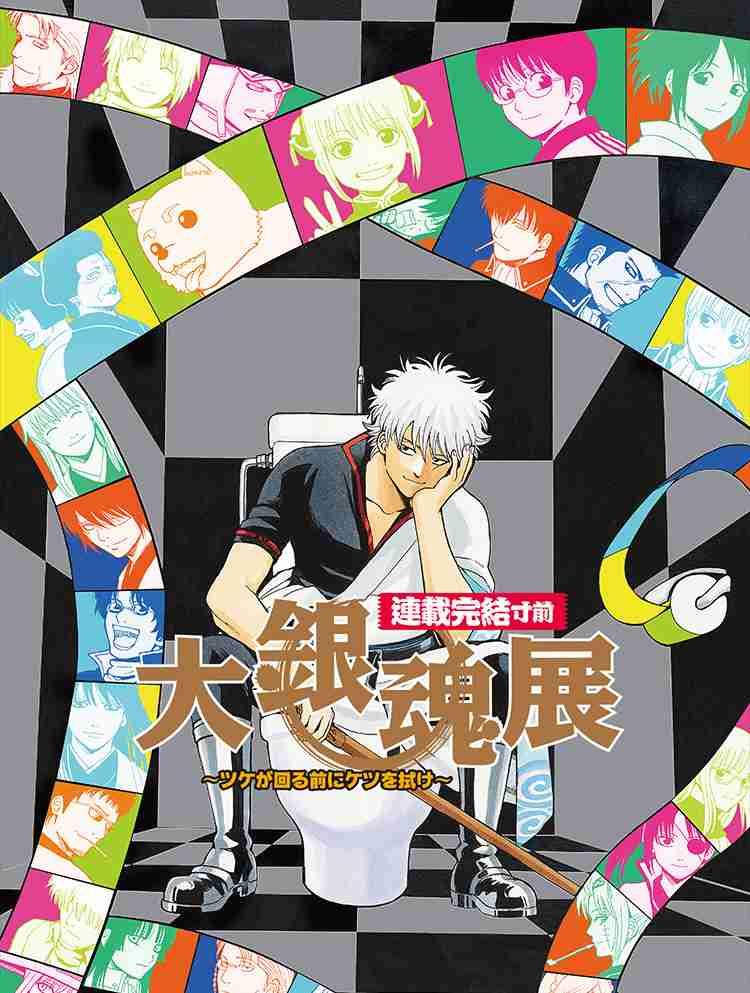 1月より放送「銀魂」シリーズ最新作、テーマ曲はЯeaLとRIZE