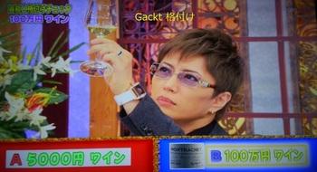 GACKTさん、「芸能人格付けチェック」で48連勝(個人連勝記録)