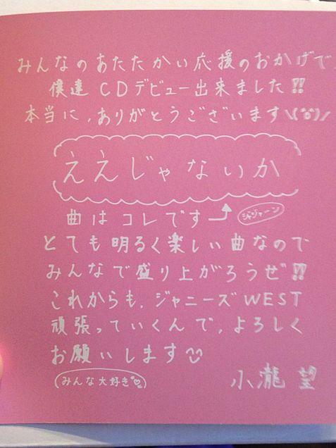 芸能人が書いた字の画像を貼るトピ