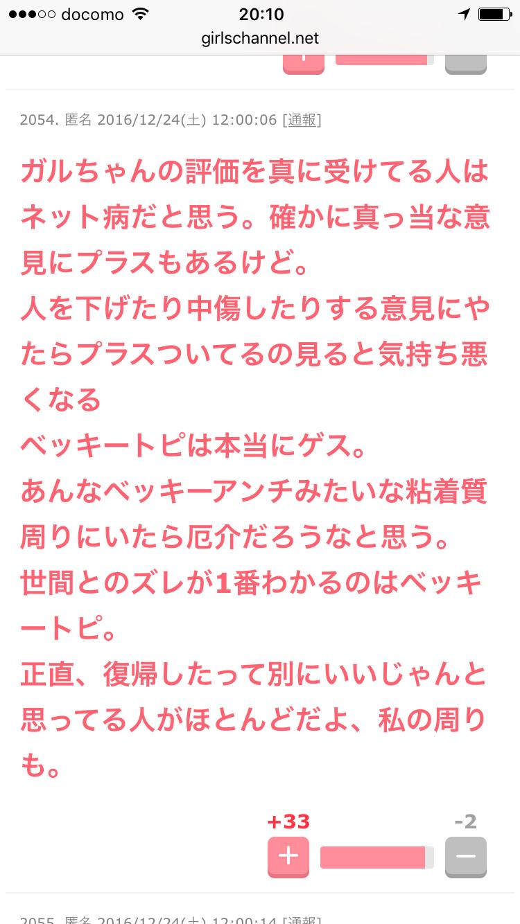 【実況・感想】モシモノふたり ベッキー