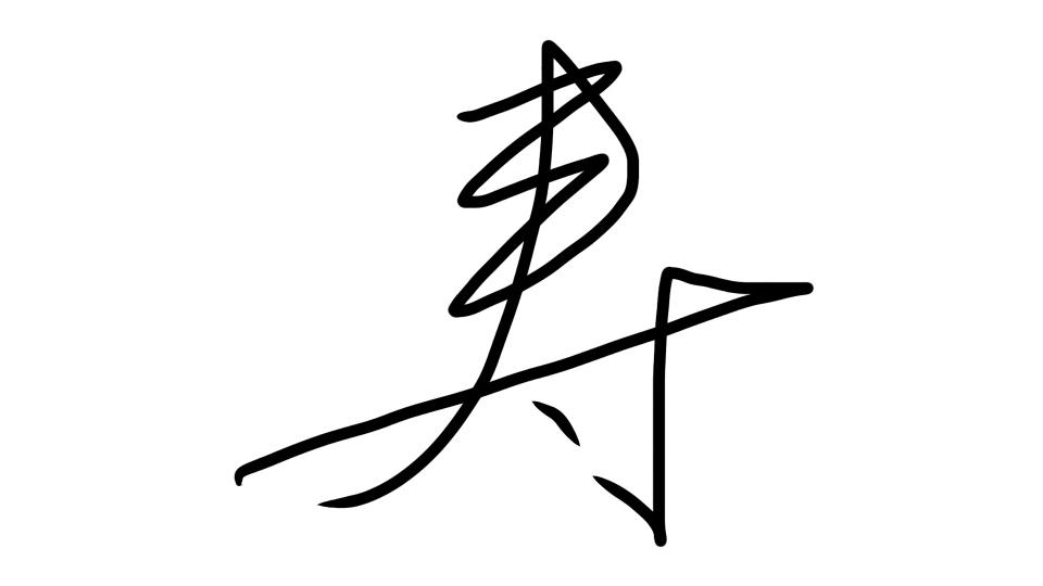 今年の目標~漢字一字編~