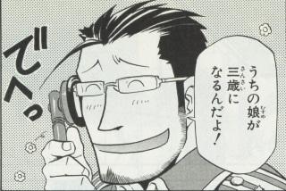 「鋼の錬金術師」好きな人〜