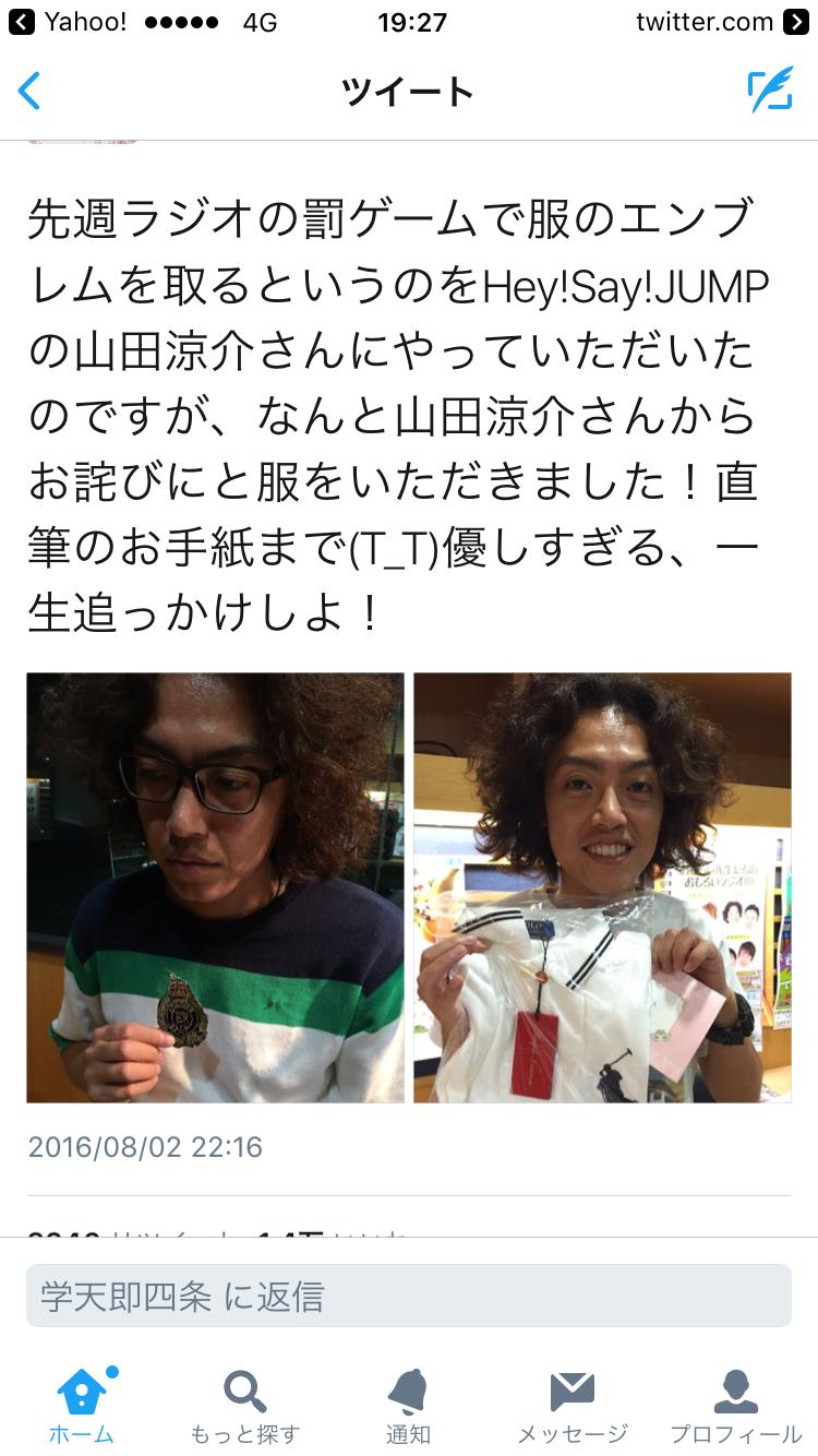 山田涼介について語るトピ Part2