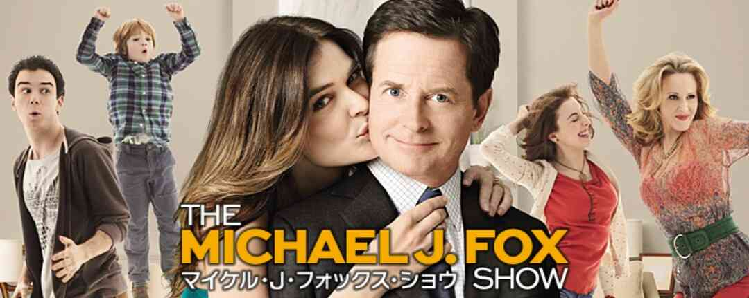マイケル・J・フォックスを語りたい