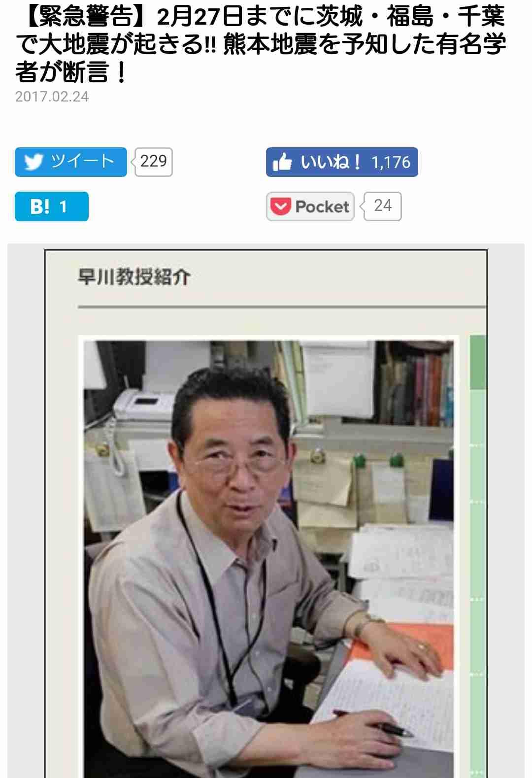 【地震】宮城 福島で震度5弱