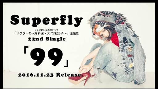 superfly好きな人!!