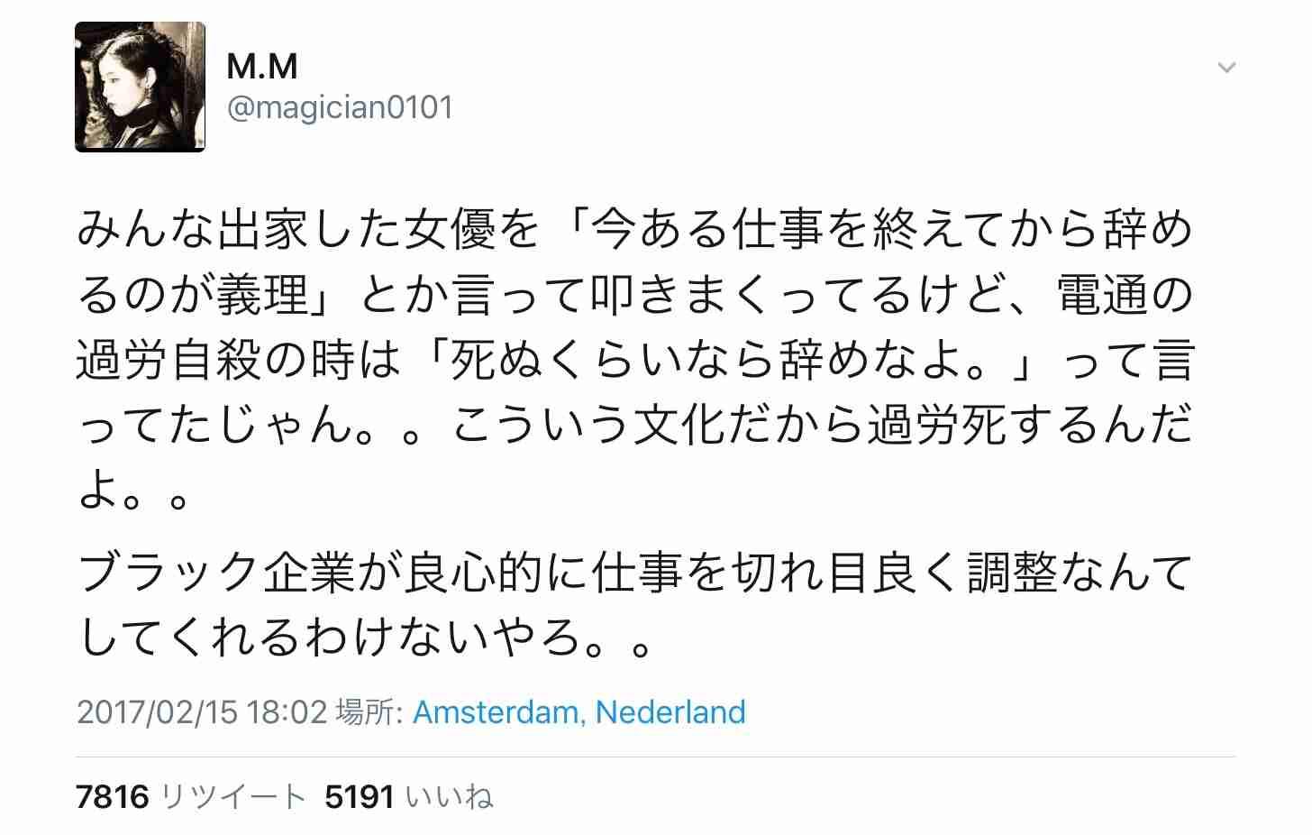 清水富美加 「千眼美子」としての出家本、17日に緊急出版