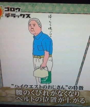 父親のファッションあるある