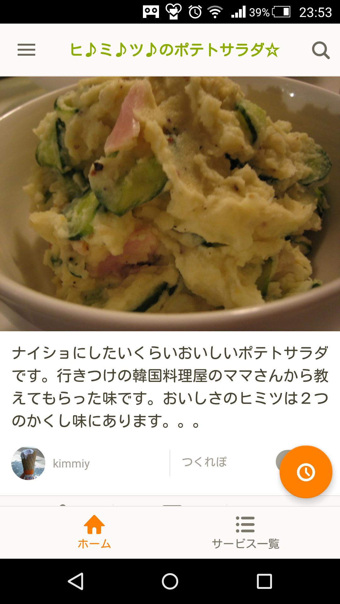 ★ポテトサラダが好きな方★