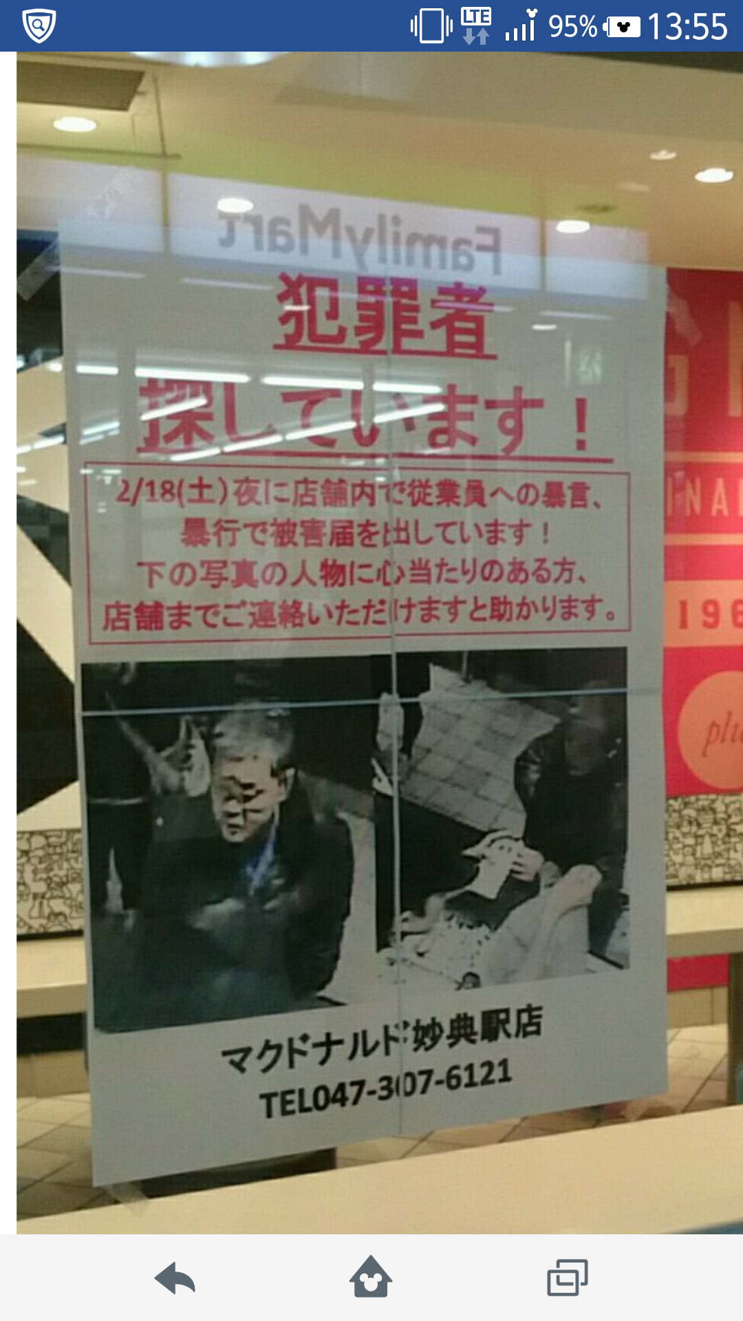 「犯罪者探しています」写真貼り出し 今度はマクドナルド 店員への暴言・暴行で