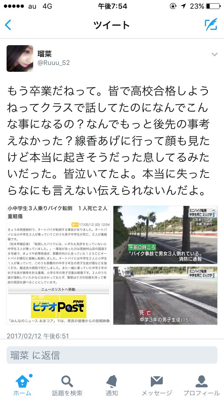 小中学生がバイク3人乗り、少年1人死亡 沖縄・恩納村の国道