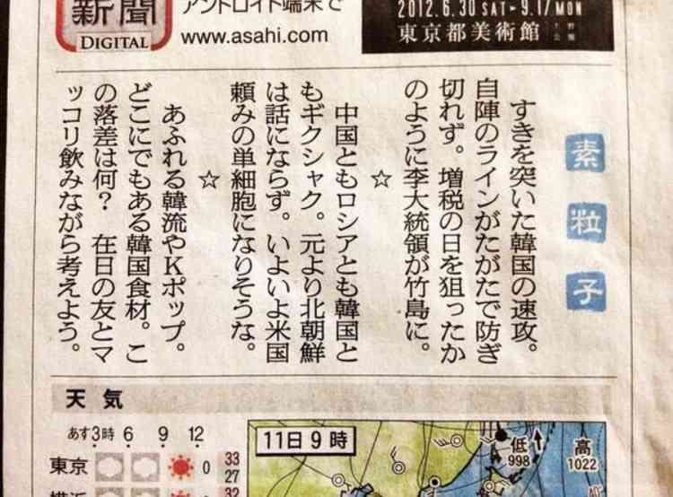 釜山の慰安婦像に「安倍政権の対応を謝罪します」のはがき、差出人が「朝日新聞記者と同姓同名」とネットで話題