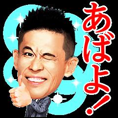 東京03「動画消して」紳助さん激怒騒動蒸し返され