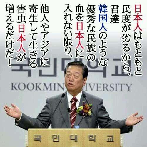 在日韓国人との結婚