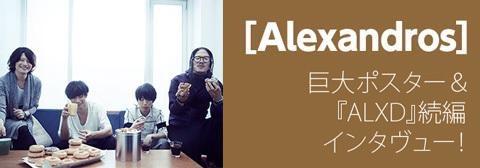 [Alexandros]を語ろう!