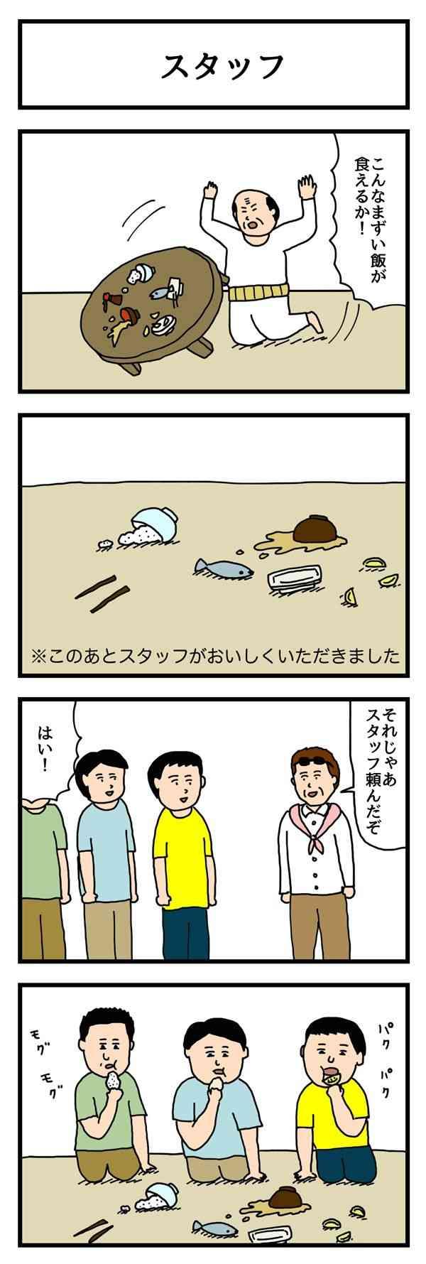 楽しい四コマ漫画ください