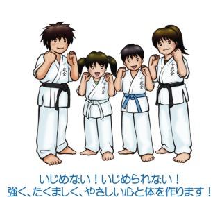 子供に武道の習い事をさせていた方