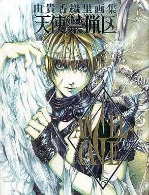 『天使禁猟区』好きだった方