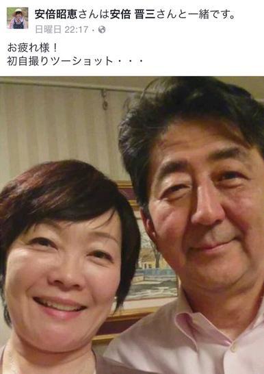 安倍晋三首相の昭恵夫人「韓国は大事な国」 韓国紙・東亜日報がインタビュー記事掲載