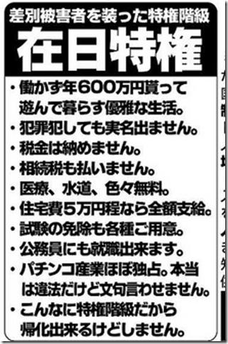 「よこしまな支那人」大阪の幼稚園、保護者向けにヘイト文書 府が聴取