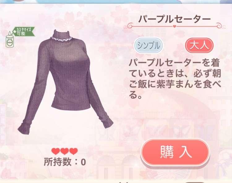【アプリ】ミラクルニキやってる人!