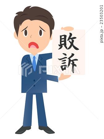 橋下氏の敗訴が確定 「新潮45」めぐる損害賠償訴訟