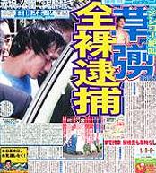 """箱根は婚前旅行?V6森田剛と宮沢りえがジャニ公認で""""電撃入籍""""か"""