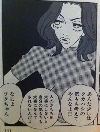 漫画「ハッピーマニア」好きな人♡