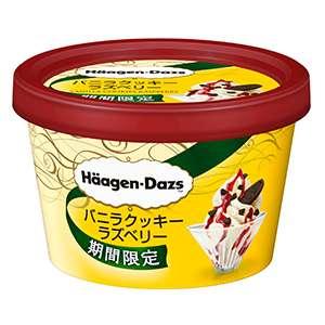 最近食べたアイス教えて〜!