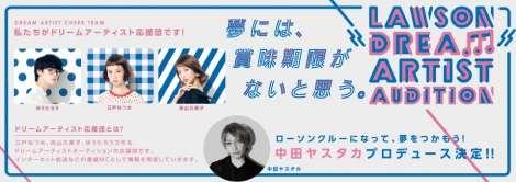 ローソン店員対象の歌手オーディション、頂点は宮城出身の22歳 中田ヤスタカがプロデュース