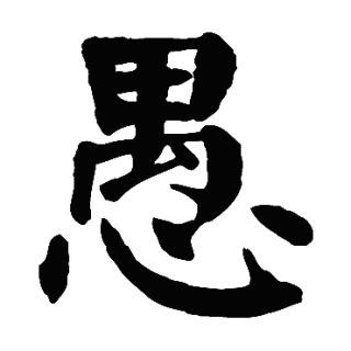 あなたの人生のテーマを漢字一文字で表すと?