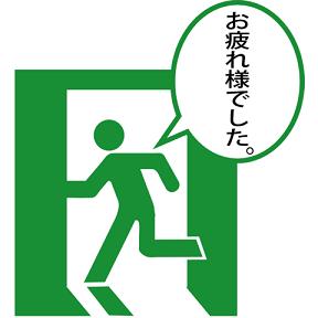 円満退社するための退職