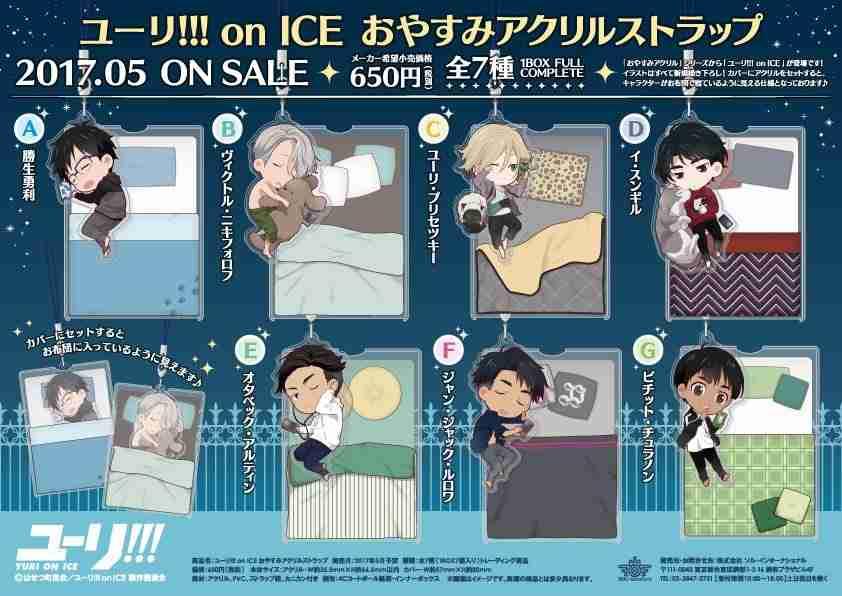 「ユーリ!!! on ICE」を語ろう♪