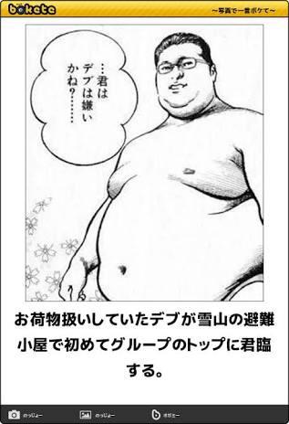 「太っているのは恥」と責めると肥満者の健康悪化、米大研究