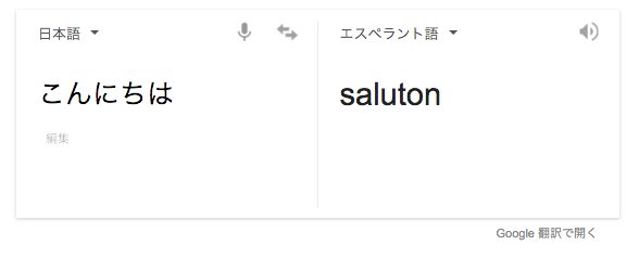 世界の言語が一種類に統一されたら