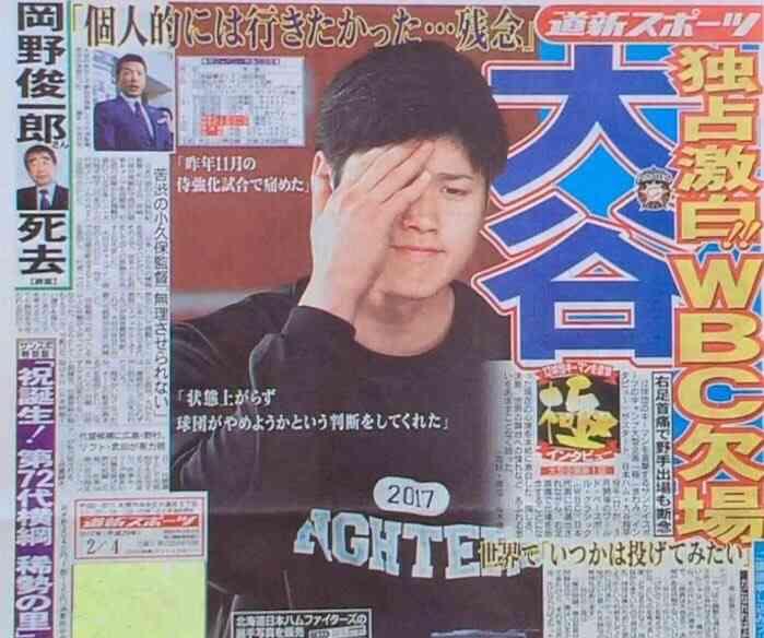 WBCメンバー中日・岡田俊哉が本音?「(出場を辞退した)大谷くんが羨ましい(笑い)。僕もできたら(辞退)したい」