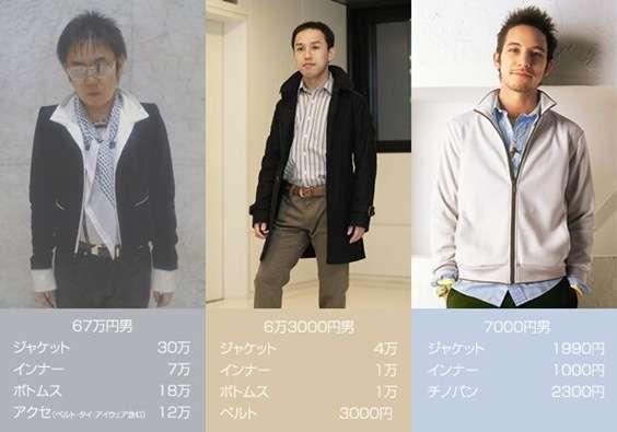 好みの男性のファッション画像を貼るトピ