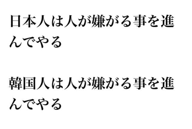 「日本軍が慰安婦を集団殺害」 韓国国定歴史教科書に記述へ